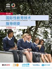 《国际性教育技术指导纲要》(修订版)中文版