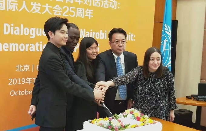 Rights and choices for all: UNFPA youth event celebrates the 25th anniversary of International Conference on Population and Development
