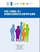 中国5贫困县(区)新冠肺炎疫情经济社会影响评估报告