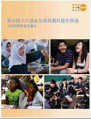 联合国人口基金全面性教育操作指南:以权利和性别为重点