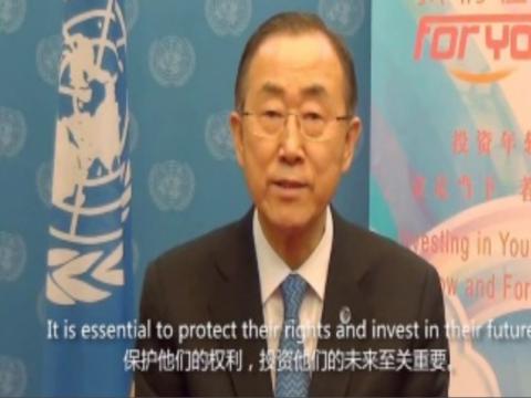 联合国秘书长潘基文呼吁投资青少年 UN called for investing in Youth