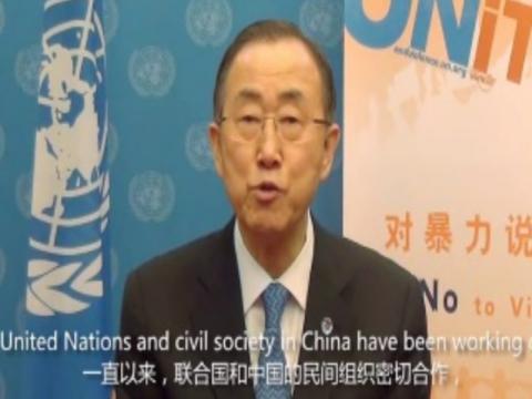 """联合国秘书长潘基文呼吁""""联合起来制止侵害妇女的暴力行为""""SG called to end VAW"""