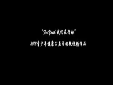 最佳影片奖:北京交通大学《我们在行动》Best Film Award